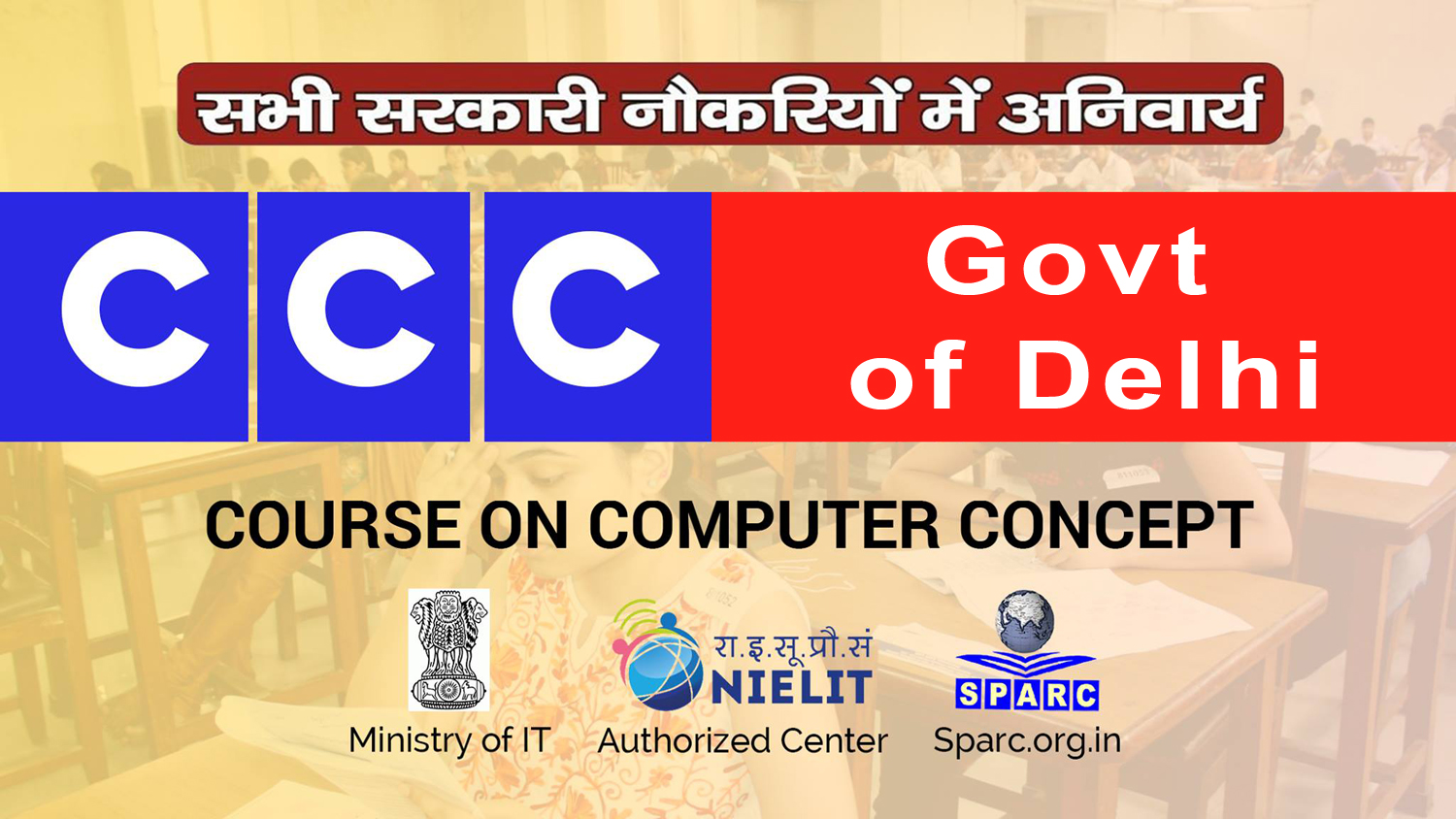 CCC/CCO (Certificate in Computer Operation)